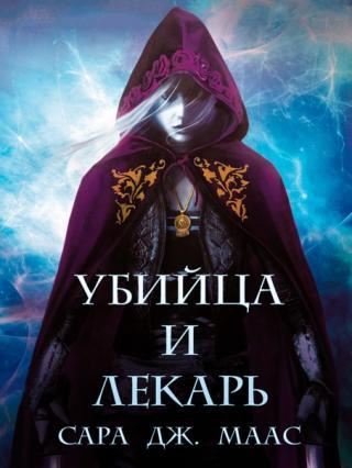Убийца и Лекарь (ЛП отредактированный) [The Assassin and the Healer/Throne of Glass 0.2]
