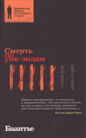 Убийца из Квартала красных фонарей