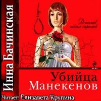 Убийца Манекенов