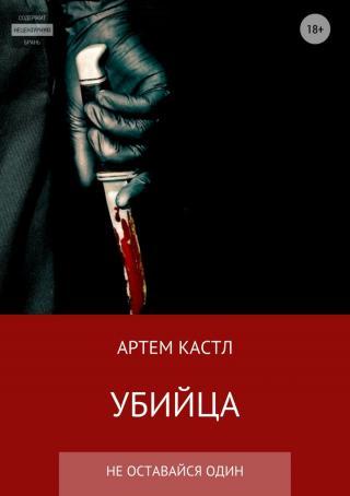 Убийца (СИ)