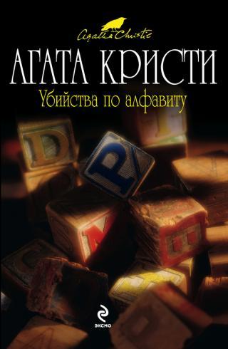 Убийства по алфавиту [The A.B.C. Murders / The Alphabet Murders-ru]