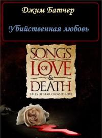 Убийственная любовь [Love Hurts]
