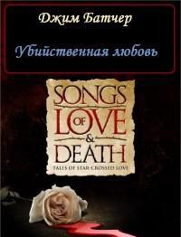 Убийственная любовь