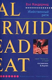 Убийственный ритм [Dead Beat - ru]