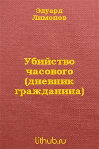 Убийство часового (дневник гражданина)