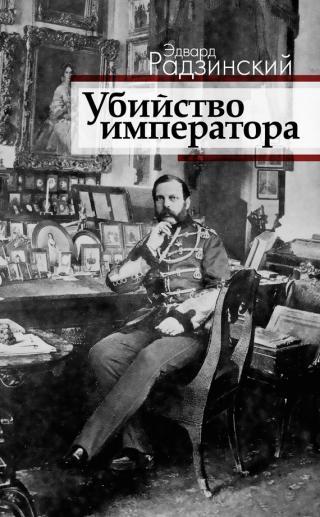 Убийство императора. Александр II и тайная Россия