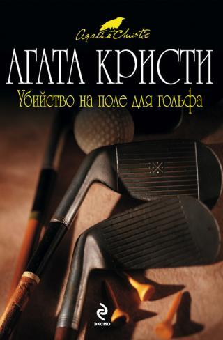 Убийство на балу Победы [The Affair at the Victory Ball-ru]