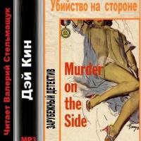 Убийство на стороне