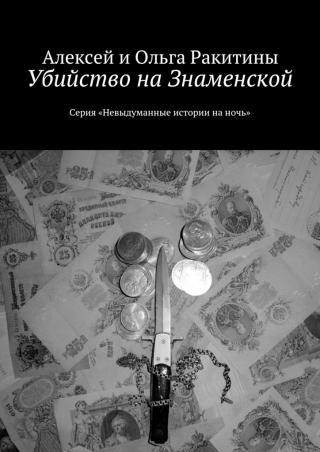 Убийство на Знаменской