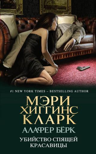 Убийство Спящей Красавицы [The Sleeping Beauty Killer-ru]