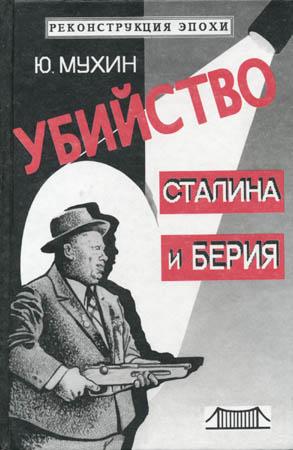 Убийство Сталина и Берия  [с иллюстрациями]