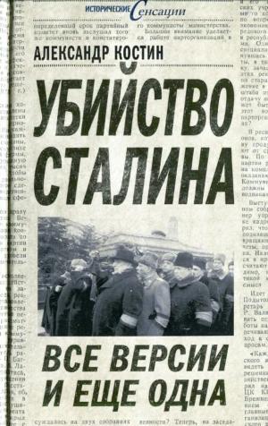 Убийство Сталина. Все версии и ещё одна