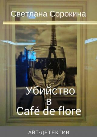 Убийство в Café de flore