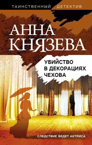 Убийство в декорациях Чехова [litres]