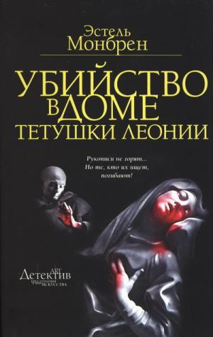 Убийство в доме тетушки Леонии