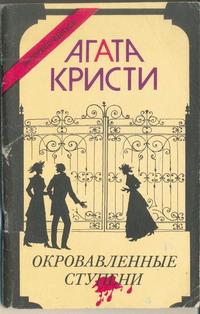 Убийство в Каретном ряду [Murder in the Mews-ru]