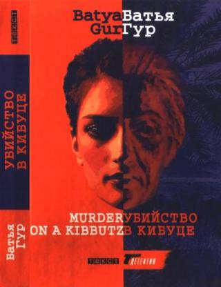 Убийство в кибуце