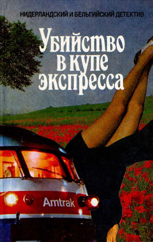 Убийство в купе экспресса (сборник)