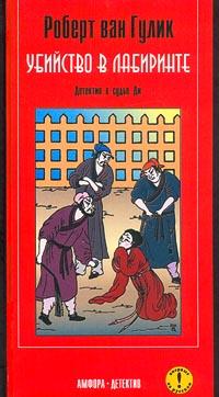 Убийство в лабиринте [The Chinese Maze Murders]