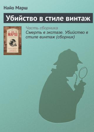 Убийство в стиле винтаж [Vintage Murder]