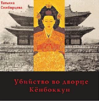 Убийство во дворце Кёнбоккун