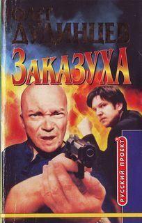 Убийство времен русского ренессанса