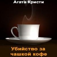 Убийство за чашкой кофе