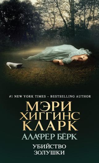 Убийство Золушки [The Cinderella Murder-ru]