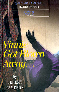 Убили Винни