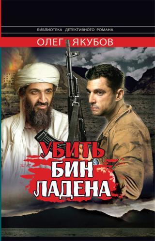 Убить Бин Ладена