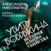 Убить Бобрыкина. История одного убийства