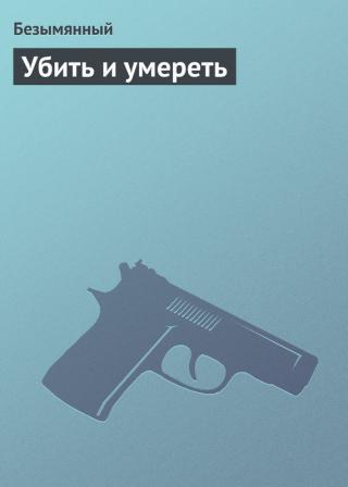 Убить и умереть