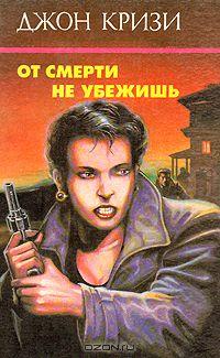 Убить или быть убитым [Kill or Be Killed - ru]