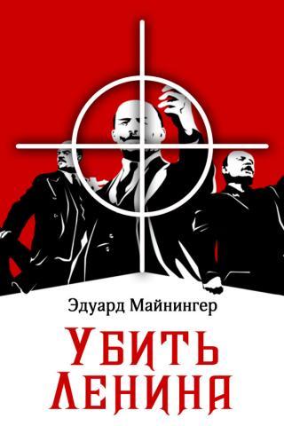 Убить Ленина