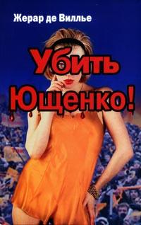 Убить Ющенко! [Tuez Iouchtchenko! - ru]