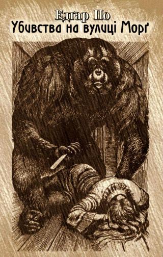 Убивства на вулиці Морґ (4 переклади й оригінал)