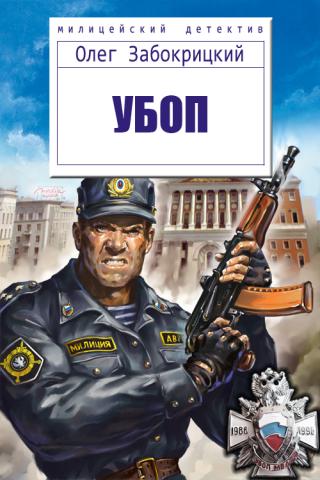 УБОП [СИ]