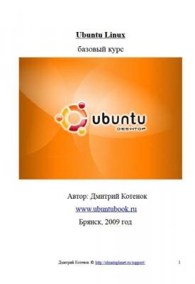Ubuntu-Linux: базовый курс