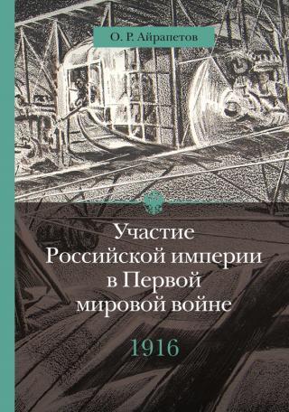 Участие Российской империи в Первой мировой войне (1914–1917). 1916 год. Сверхнапряжение