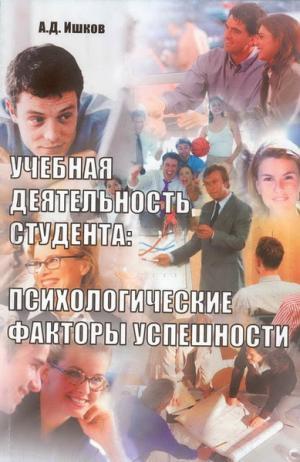 Учебная деятельность студента: психологические факторы успешности