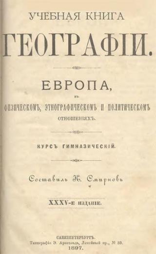 Учебная книга Географии [Европа.]