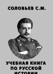 Учебная книга по Русской истории