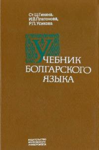 Учебник болгарского языка