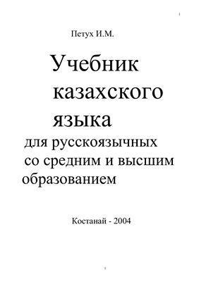 Учебник казахского языка для русскоязычных со средним и высшим образованием