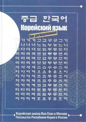 Учебник корейского языка. Школа Вон Гван. Для продолжающих