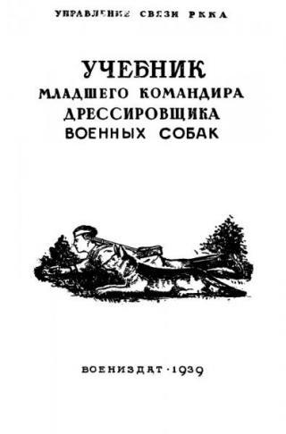 Учебник младшего командира дрессировщика военных собак