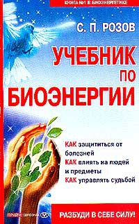 Учебник по биоэнергии