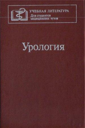 Учебник по урологии