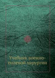 Учебник по военно-полевой хирургии