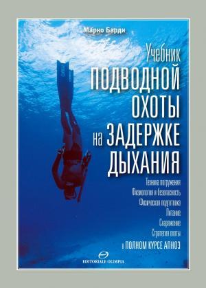 Учебник подводной охоты на задержке дыхания